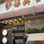 莎樂美餐廳