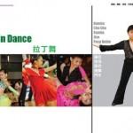 雜誌功課 – 拉丁舞