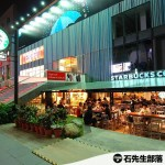 【新加坡】「Starbucks Coffee」- 24小時為你服務