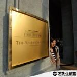 【新加坡】走到 「Fullerton Hotel」嘆一嘆下午茶