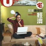 U Magazine 的宅經濟訪問