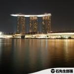 【新加坡】「Singapore Marina Bay Sands」- 濱海灣的新地標