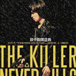 好酷的殺手片 -「殺手歐陽盆栽」(The Killer Who Never Kills)