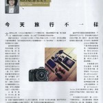 四月 JMEN 談現代旅遊