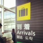 【日本.東京】從香港往東京的一些小插曲