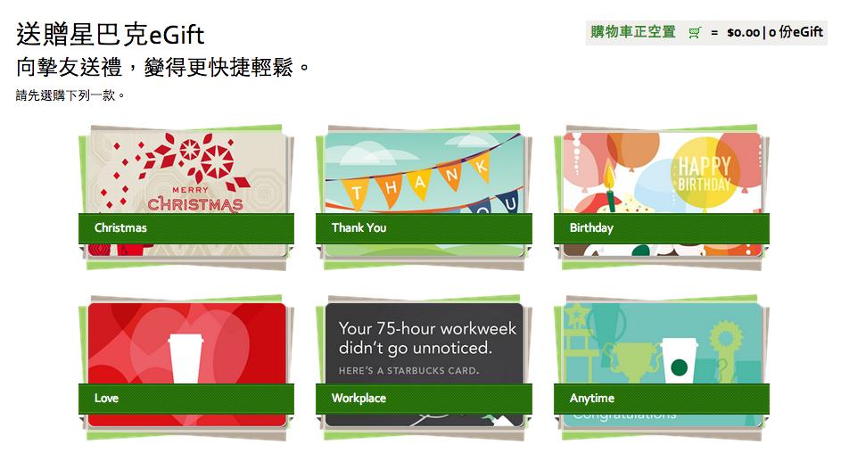 starbuckshongkonggiftcards