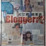 「東方日報」上談 社交網絡革命 Blogger末日?