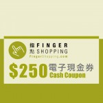 【石先生聖誕有禮】#3 FingerShopping HK$250 現金劵
