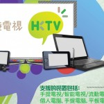 HKTV:「我們還未決定使用什麼制式」
