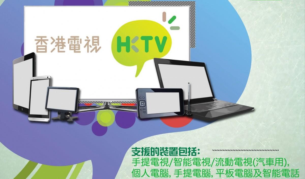 HKTV_2