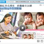 「蘋果日報」上回應 Yahoo!Blog 告別粉絲