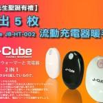 【石先生聖誕有禮】#2 J-cube JB-HT-002 流動充電器暖手蛋