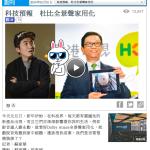 「蘋果日報」上分享 2014 科技預報