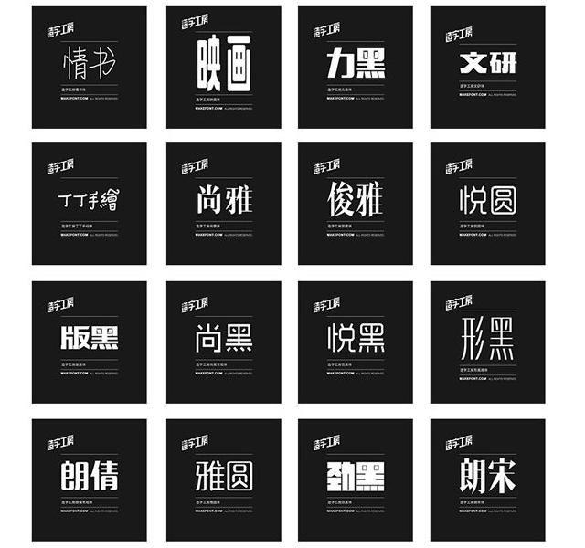 造字工房-16-種中文字型永久免費下載!makefont-fonts