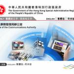 通訊辦應維持「技術中立」以確保香港繁榮穩定