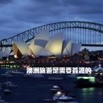 【石.化.遊】澳洲旅遊是需要簽證的