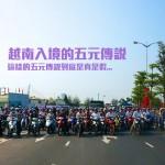 【石.化.遊】越南入境的五元傳說