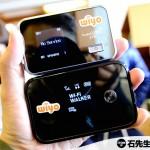 【教學】【日本】Wiyo HK – 日本旅遊上網的兩個好選擇