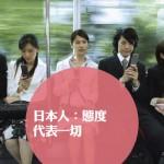 【石.化.遊】日本人:態度代表一切