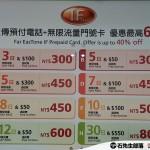 【教學】【台北】桃園機場限定 – 台灣大哥大、遠傳與中華電信無限上網卡計劃(2014版)
