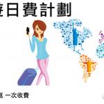 3 香港推出「EuroZone」數據漫遊日費計劃,歐洲過境不用多加一天