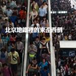 【石.化.遊】北京地鐵裡的東歪西倒