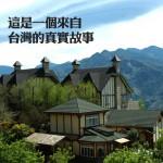 【石.化.遊】這是一個來自台灣朋友的真實故事