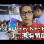 【StoneTalk】Samsung Galaxy Note Edge 現場簡單說(影片)