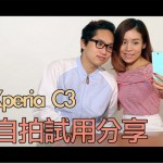 【StoneTalk】Sony Xperia C3 香港人使用分享,主打自拍有點慢?(影片)