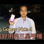 Samsung Galaxy Note 4 香港人分享 – 歴來最好的三星手機(影片)