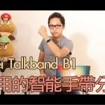 【StoneTalk】Huawei Talkband B1 香港人試用分享(影片)