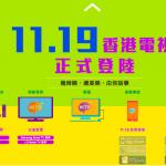【教學】這裡有,「HKTV 直播」Android 手機/平板/電視 安裝檔 APK