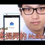 Inbox by Gmail 香港評測 – 功能大提昇的 Mailbox(影片)