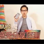 【StoneTalk】Meizu MX4 用家感受評測分享(影片)