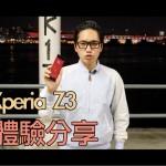【StoneTalk】Sony Xperia Z3 香港人用國語分享 – 與 Z2 根本沒分別?(影片)