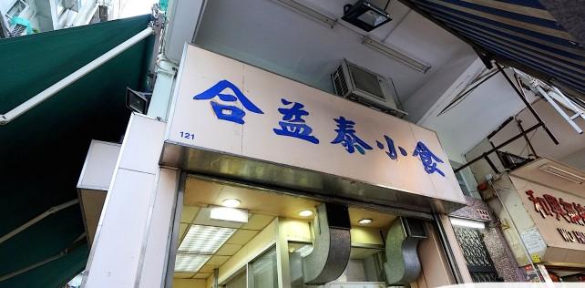 【香港.深水埗】「合益泰小食」- 識食只會食腸粉