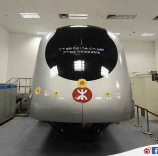 【體驗】我不要埋錯站!香港地鐵的列車模擬駕駛室(大圍訓練中心的 SP1900)