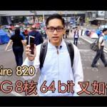 【StoneTalk】HTC Desire 820 香港人親手試用,雙卡8核又如何?(影片)