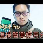 魅族 Meizu MX4 Pro 香港人北京發佈會現場使用分享(影片)