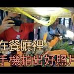 【教學】4 個在餐廳拍好食物照的方法(影片)