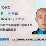 【教學】中國大陸身份證號碼生成器