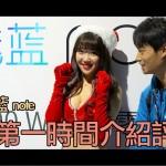 【StoneTalk】Meizu M1 Note 香港人北京搶先試(影片)