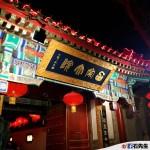【北京.北四環】「白家大院」- 吃清朝的環境而不是吃它的食物