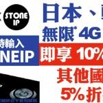 【日通 iNet x 石先生】 租日韓 Wi-Fi 蛋 10%、其他國家 5% 優惠 使用教學