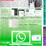 接受「AM730」訪問談 WhatsApp 桌面版