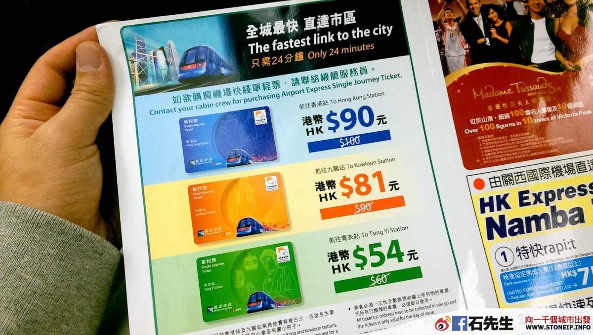 hongkongexpress_rail