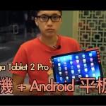 【StoneTalk】Lenovo Yoga Tablet 2 Pro 評測(影片)