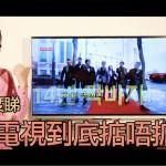【StoneTalk】小米電視大陸版,香港人唔好亂買!(影片)