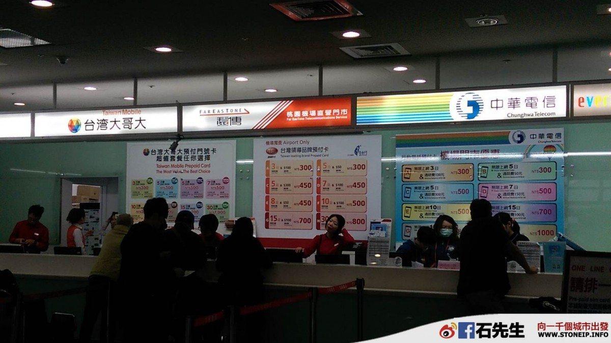 taiwan_mobile_sim_01