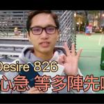 【StoneTalk】HTC Desire 826 使用分享,咪咁心急等多陣先啦(影片)